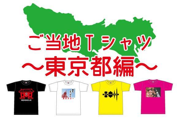 オリジナルご当地Tシャツ東京都