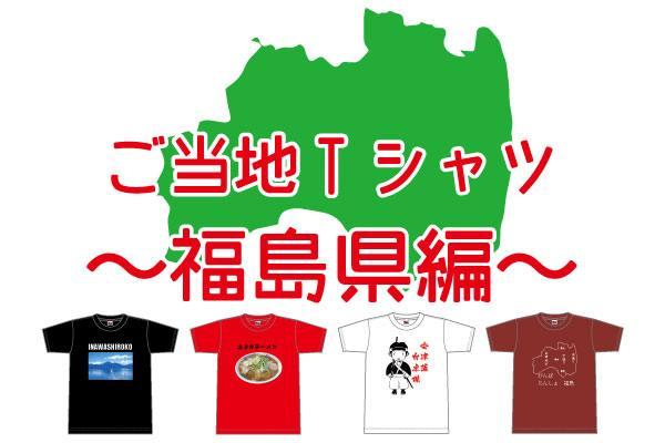 オリジナルご当地Tシャツ福島県
