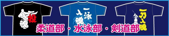 柔道部剣道部水泳部のかっこいい部活Tシャツを作りましょう。