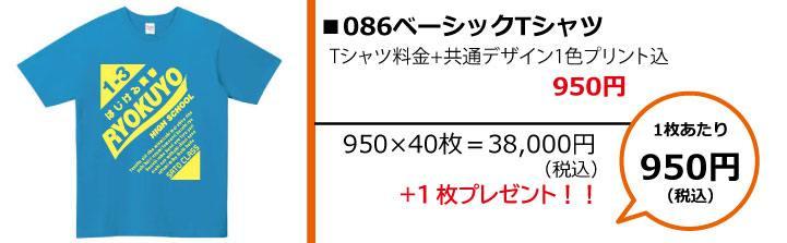 クラスTシャツ予算別画像1,000円086