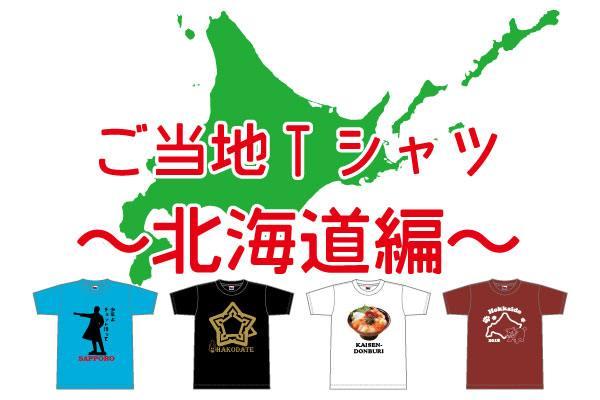 オリジナルご当地Tシャツ北海道