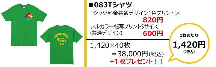 クラスTシャツ予算別画像1,500円083