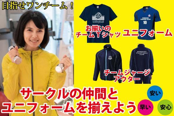 フィットネスクラブのジムTシャツやスポーツチームのチームウェアを作りましょう
