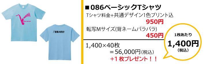 クラスTシャツ予算別画像1,500円086
