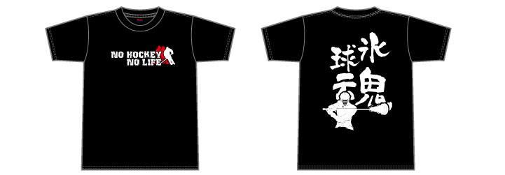 ラクロス・ホッケーTシャツデザイン2