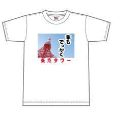 東京タワーデザイン