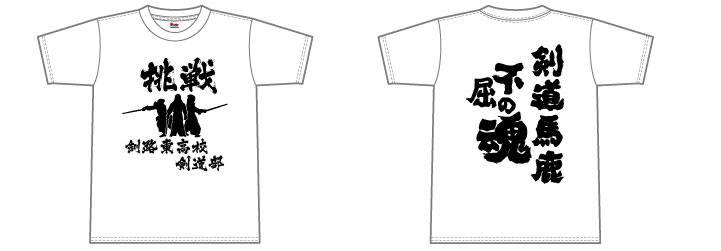 剣道部Tシャツデザイン2