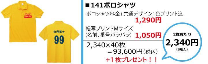 クラスポロシャツ予算別画像2,500円141