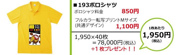 クラスポロシャツ予算別画像2,000円193