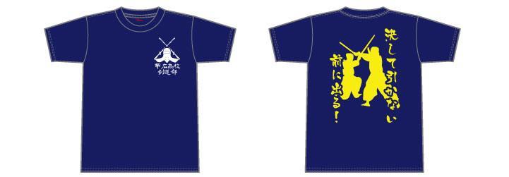 剣道部Tシャツデザイン3