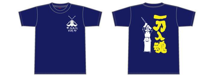 剣道部Tシャツデザイン