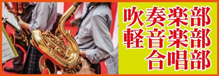吹奏楽・軽音楽・合唱デザインタイトル