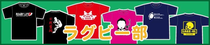ラグビー部部活Tシャツデザイン一覧