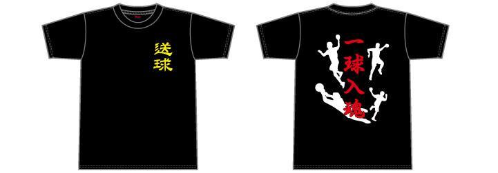 ハンドボール部インターハイTシャツ1