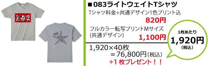 クラスTシャツ予算別画像2,000円083