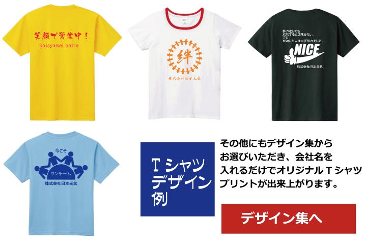 Tシャツプリントで日本を元気に