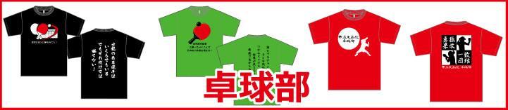 部活Tシャツ卓球部