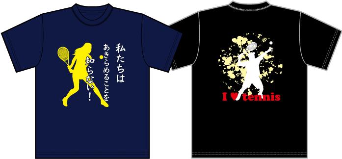 部活Tシャツテニスかっこいいデザイン