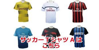 クラスTシャツサッカーTシャツA
