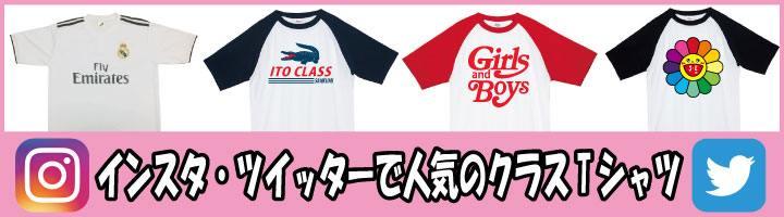 ツイッター、インスタで人気のクラスTシャツアイコン