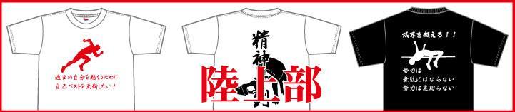 陸上部Tシャツ用プリントデザイン