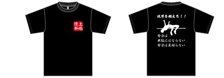 部活Tシャツ陸上部おもしろいデザイン