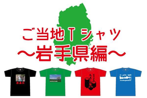 オリジナルご当地Tシャツ岩手県