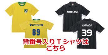 クラスTシャツ背番号入りTシャツ