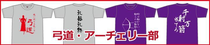 弓道アーチェリーで使えるお揃いの部活Tシャツを作りましょう