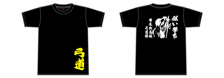 部活Tシャツ弓道部アーチェリー部デザイン2
