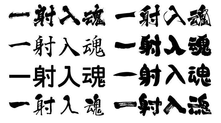 部活Tシャツ弓道部アーチェリー部文字デザイン