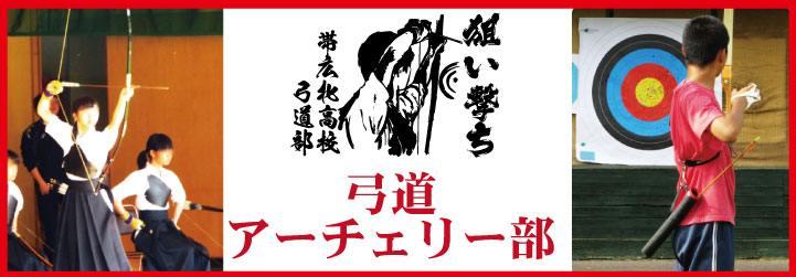 部活Tシャツ弓道部アーチェリー部タイトル