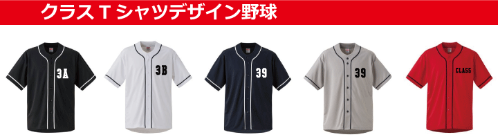 クラスTシャツ野球デザイン
