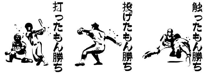 部活Tシャツ野球デザイン3