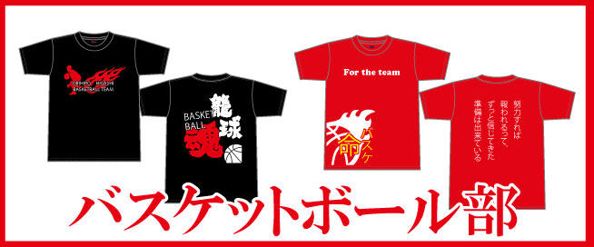 部活Tシャツの作り方バスケットボール