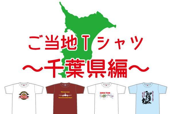 ご当地オリジナルTシャツ千葉県クラスTシャツ