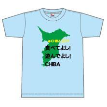 千葉県千葉市オリジナルご当地Tシャツ