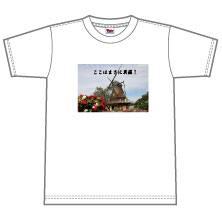 千葉県船橋市オリジナルご当地Tシャツ