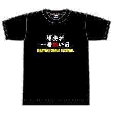 千葉県浦安市オリジナルご当地Tシャツ