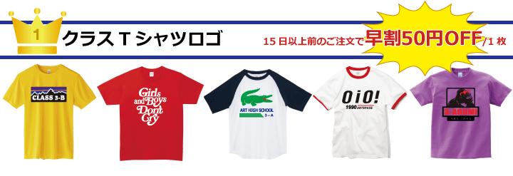 クラスTシャツデザインロゴ