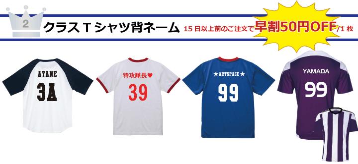 クラスTシャツデザイン背ネーム