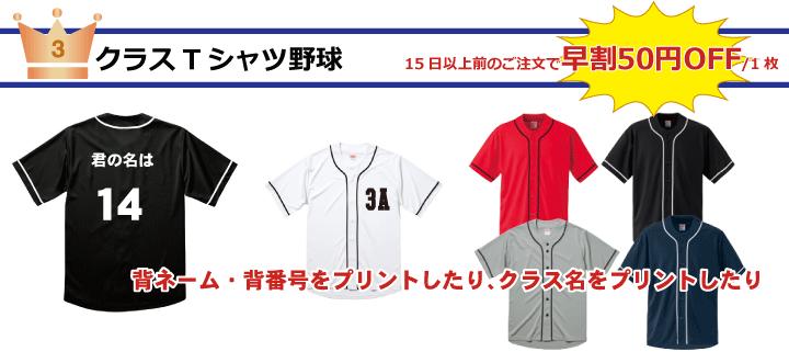 クラスTシャツデザイン野球