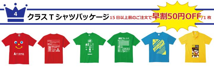 クラスTシャツデザインパッケージパロディ
