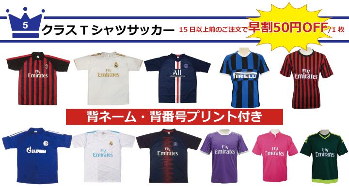 クラスTシャツデザインサッカー