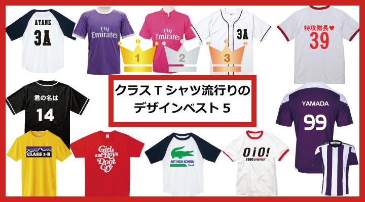 クラスTシャツ流行りの人気デザインベスト5