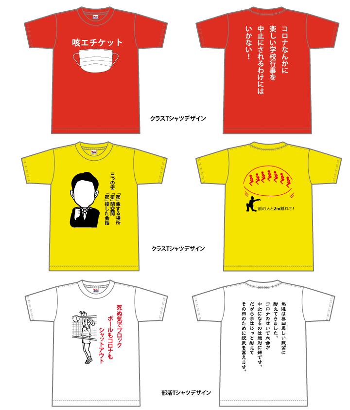 クラスTシャツデザイン