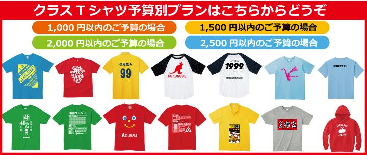 クラスTシャツ予算別プラン2000円