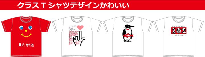 クラスTシャツデザインかわいい