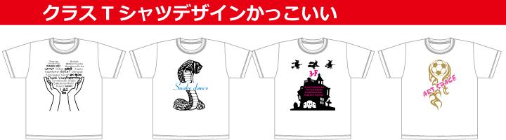 クラスTシャツデザインかっこいい
