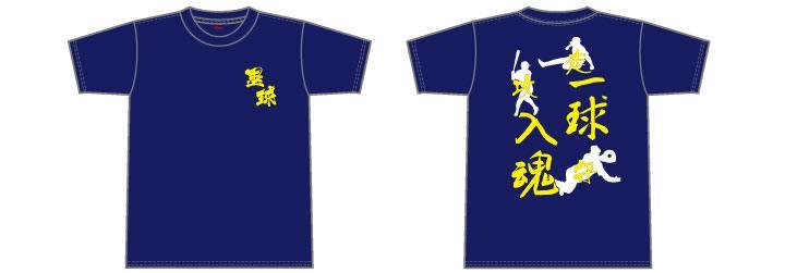 部活Tシャツソフトボール部おしゃれデザイン